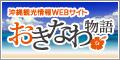 okimono_ja_120x60