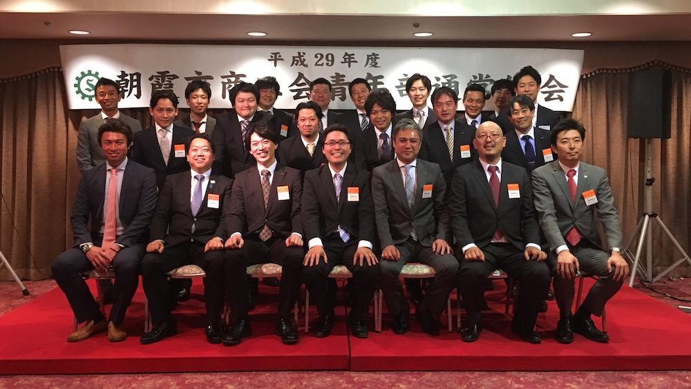 第40代朝霞市商工会青年部(平成29年度)