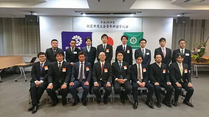 第41代朝霞市商工会青年部(平成30年度)