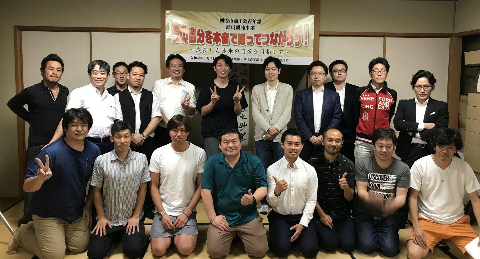第43代朝霞市商工会青年部(2020年度)